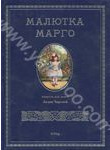 Малютка Марго