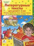 Литературные тексты для детей 2-3 лет. Потешки. Прибаутки. Стихи. Загадки. Сказк