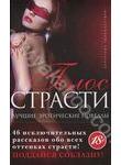 эротические новеллы и стихи прекрасная ирина - 14