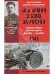 56-я армия в боях за Ростов. Первая победа Красной армии. Октябрь-декабрь 1941