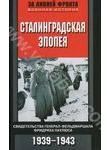 Сталинградская эпопея. Свидетельства генерал-фельдмаршала Фридриха Паулюса. 1939