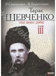Тарас Шевченко та його доба. У 3 томах. Том 3