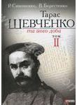 Тарас Шевченко та його доба. У 3 томах. Том 2