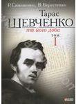 Тарас Шевченко та його доба. У 3 томах. Том 1