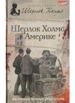 Шерлок Холмс в Америке