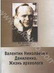 Валентин Николаевич Даниленко. Путь археолога
