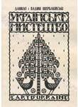 Українське мистецтво. Деревляне будівництво і різьба на дереві