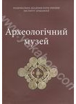 Археологічний музей Інституту археології НАН України. Альбом