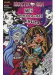 Monster High. Моя немыслимая книга. Развивающая книжка с наклейками