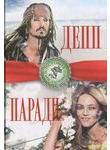 Джонни Депп и Ванесса Паради. Последняя любовь Джека Воробья