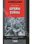 Шрамы войны. Одиссея пленного солдата вермахта. 1945