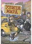 Улица Мира. Сборник рисованных историй про город