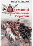 Таємниці бойових мистецтв України