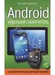 Android. Новейший самоучитель + 250 лучших программ