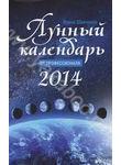 Лунный календарь от профессионала. 2014 год