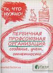 Первичная профсоюзная организация: создание, учет, отчетность