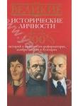 Великие исторические личности. 100 историй о правителях-реформаторах, изобретате