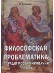 Философская проблематика парадигмоформирования права. Монография