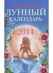 Женский лунный календарь. 2014 год