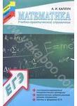 Математика. Учебно-практический справочник