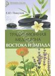 Традиционная медицина Востока и Запада