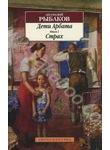 Дети Арбата. В 3 книгах. Книга 2. Страх