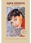 Одри Хепберн. Портреты. Уникальная коллекция арт-постеров
