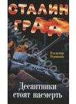 Сталинград. Десантники стоят насмерть