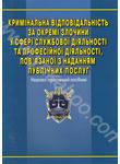 Кримінальна відповідальність за окремі злочини у сфері службової та професійної