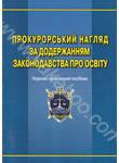 Прокурорський нагляд за додержанням законодавства про освіту Войцишен