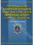Прокурорський нагляд за додержанням законодавства в сфері захисту прав суб'єктів