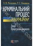 Кримінальний процес України. Лекції. Процесуальні документи