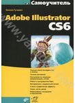 Самоучитель Adobe Illustrator CS6