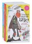 Мистер Бяк (комплект из 3 книг)