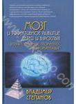 Мозг и эффективное развитие детей и взрослых. Возраст, обучение, творчество, про