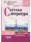 Світова література у стислому переказі. 5-11 класи