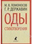 М. В. Ломоносов, Г. Р. Державин. Оды. Стихотворения