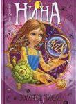 Нина и Золотое Число. Книга 5