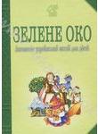 Зелене Око. 1001 вірш. Антологія української поезії для дітей.