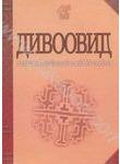 Дивоовид. Антологія української поезії ХХ століття
