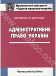 Адміністративне право України. Навчальний посібник