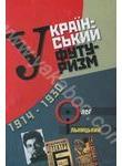 Український футуризм (1914 - 1931)