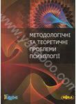 Методологічні та теоретичні проблеми психології