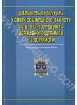 Діяльність прокурора у сфері соціального захисту осіб, які потребують державної