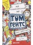 Том Гейтс. Мой головокружительный мир