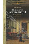 Император Александр I. Последние годы царствования, болезнь, кончина и погребени
