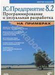 1С:Предприятие 8.2. Программирование и визуальная разработка на примерах (+ CD-R