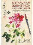 Китайская живопись и каллиграфия. Уроки для начинающих