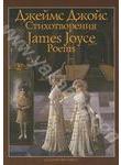 Джеймс Джойс. Стихотворения / James Joyce: Poems