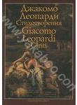 Джакомо Леопарди. Стихотворения / Giacomo Leopardi: Canti
